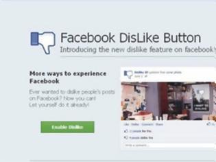 Φωτογραφία για Dislike στο Facebook: Προσοχή είναι απάτη!