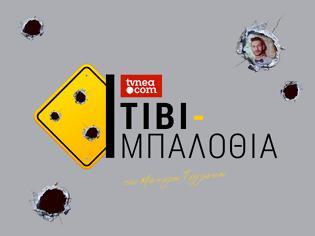 Φωτογραφία για TΙΒΙ-ΜΠΑΛΟΘΙΑ: Τα αντανακλαστικά του Ant1-Έκαψαν την Τατιάνα-Σαρωτική η Ζέτα-Άψογο το VOICE-Παραλογική επαναλήψεων-Πολλά λάθη στο BUZZER-Προσεγμένη η προώθηση στο Nomads