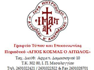 Φωτογραφία για Έναρξη  Κατηχητικών Σχολείων  Ιεράς Μητροπόλεως Αιτωλίας και Ακαρνανίας