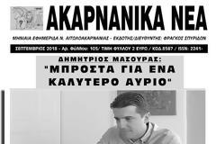 Μια συνέντευξη που θα συζητηθεί: Έτοιμος να διεκδικήσει τον δήμο ΑΚΤΙΟΥ ΒΟΝΙΤΣΑΣ, ο Δικηγόρος ΔΗΜΗΤΡΗΣ ΜΑΣΟΥΡΑΣ
