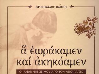 Φωτογραφία για ΝΕΟ ΒΙΒΛΙΟ ΓΙΑ ΤΟΝ ΑΓΙΟ ΠΑΪΣΙΟ: «ά ἑωράκαμεν καὶ ἀκηκόαμεν» - Οι αναμνήσεις μου από τον Άγιο Παΐσιο