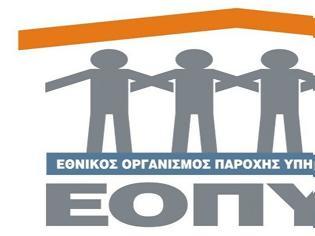Φωτογραφία για Κονδύλι 22 εκατ. ευρώ για να καλυφθούν ανάγκες του ΕΟΠΥΥ