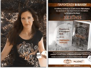 Φωτογραφία για Παρουσίαση του νέου βιβλίου της ΚΑΤΕΡΙΝΑΣ ΘΕΟΔΩΡΟΥ: Εκείνη στον ΑΣΤΑΚΟ | Παρασκευή 9.11.2018