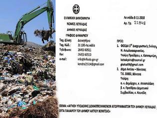 Φωτογραφία για Η ΛΕΥΚΑΔΑ θέλει να στείλει 10.000 τόνους στον ΧΥΤΑ ΠΑΛΑΙΡΟΥ   ΔΕΙΤΕ ΤΗΝ ΕΠΙΣΤΟΛΗ