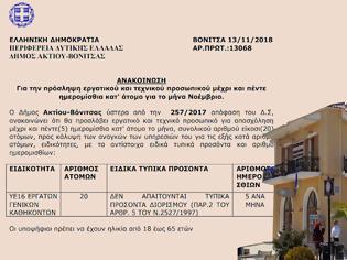 Φωτογραφία για Προσλήψεις 20 ατόμων με 5 ημερομίσθια στο Δήμο ΑΚΤΙΟΥ ΒΟΝΙΤΣΑΣ