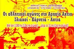 ΑΜΦΙΚΤΙΟΝΙΑ ΑΚΑΡΝΑΝΩΝ: Οι αθλητικοί αγώνες στο Αρχαίο ΑΚΤΙΟ   Ιλιακοί – Κάρνεια – Ακτια