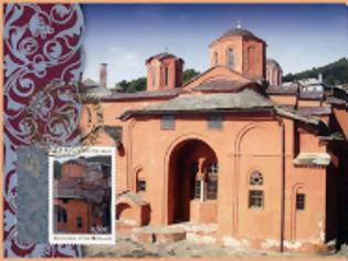 Φωτογραφία για 11343 - Γραμματόσημα με θέμα την Ιερά Μονή Ξενοφώντος