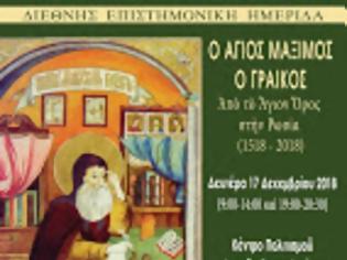 Φωτογραφία για 11351- Διεθνής Επιστημονική Ημερίδα: «Ο Άγιος Μάξιμος ο Γραικός – Από το Άγιον Όρος στην Ρωσία (1518-2018)»