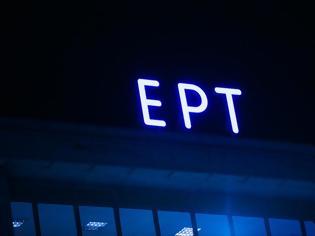 Φωτογραφία για EΡΤ: Ετοιμάζονται αλλαγές...