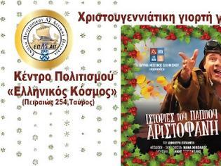 Φωτογραφία για Χριστουγεννιάτικη παιδική θεατρική παράσταση της ΕΠΛΣ Αττικής - Πειραιά& Νήσων