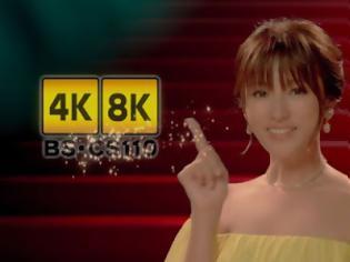 Φωτογραφία για Tηλεοπτική μετάδοση σε ανάλυση 8K στην Ιαπωνία!