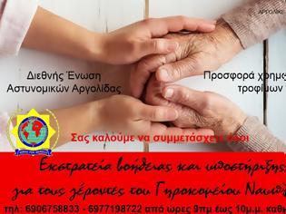 Φωτογραφία για Φιλανθρωπική δράση της Διεθνούς Ένωσης Αστυνομικών Αργολίδας για τους γέροντες του γηροκομείου Ναυπλίου