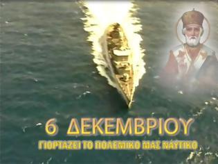 Φωτογραφία για Σήμερα Γιορτάζει ο Άγιος Νικόλαος και το Πολεμικό Ναυτικό (BINTEO)
