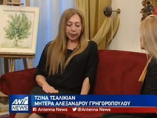 Φωτογραφία για Η μητέρα του Αλέξανδρου Γρηγορόπουλου στον ΑΝΤ1: Τα επεισόδια αμαυρώνουν τη μνήμη του παιδιού μου - ΒΙΝΤΕΟ