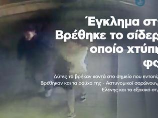 Φωτογραφία για Έγκλημα στη Ρόδο: Βρέθηκε το σίδερο με το οποίο χτύπησαν τη φοιτήτρια