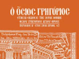 Φωτογραφία για 11368 - Κυκλοφόρησε το νέο τεύχος, αρ.43, του περιοδικού «Ο Όσιος Γρηγόριος», της Ιεράς Μονής Οσίου Γρηγορίου Αγίου Όρους