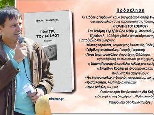 Φωτογραφία για Παρουσίαση της ποιητικής συλλογής του Γιάννη Γερογιάννη «ΠΟΛΙΤΗΣ ΤΟΥ ΚΟΣΜΟΥ» στην ΑΘΗΝΑ | Τετάρτη 12.12.2018