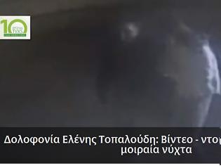 Φωτογραφία για Δολοφονία φοιτήτριας στη Ρόδο: Βίντεο - ντοκουμέντο από την μοιραία νύχτα