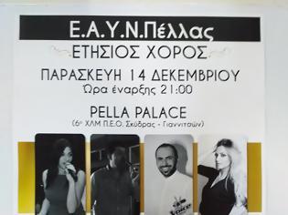 Φωτογραφία για Στις 14 Δεκεμβρίου ο ετήσιος χορός της Ένωσης Πέλλας