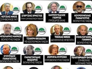 Φωτογραφία για Οι ΠΑΣΟΚοι που έγιναν ΣΥΡΙΖΑίοι: Δείτε τον πίνακα που έδωσε ο Μητσοτάκης στον Τσίπρα