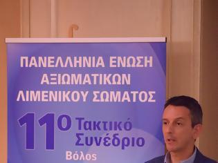 Φωτογραφία για Στο Πανελλήνιο Συνέδριο Αξιωματικών Λιμενικού ο Πρόεδρος της ΕΣΠΕΛ Σμηναγός Θωμάς Ντιντιός