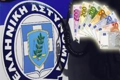 Αξιωματικοί Αττικής: Ενημέρωση για τα αναδρομικά ποσά