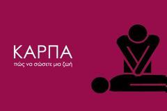 Σεμινάριο για την καρδιοπνευμονική ανάνηψη στη Θεσσαλονίκη