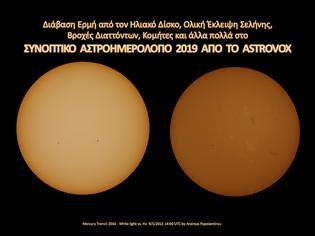 Φωτογραφία για Αστροημερολόγιο 2019