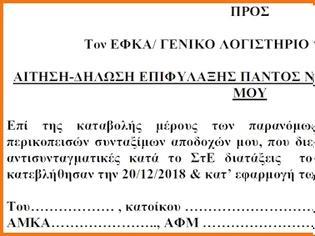 Φωτογραφία για Επικαιροποιημένες Αιτήσεις-Δηλώσεις Επιφύλαξης προς ΕΦΚΑ/ΓΛΚ για «κουρεμένα» ή μηδενικά ποσά στους Αποστράτους