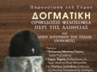 Φωτογραφία για 11507 - Εκδήλωση στην Αθήνα για την παρουσίαση του τόμου «Δογματική - Ορθόδοξη Φιλοσοφία της Αληθείας». Νέα έκδοση της Ιεράς Μονής Βατοπαιδίου