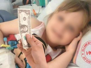 Φωτογραφία για Η μικρή ΔΕΝ παίρνει 1$ κάθε φορά που στέλνουμε στο messenger την φωτογραφία της