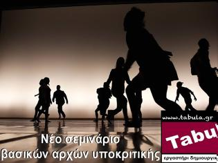 Φωτογραφία για Νέο σεμινάριο βασικών αρχών υποκριτικής και κινησιολογίας από την Άννα Φωτοπούλου στο εργαστήρι δημιουργικής γραφής Tabula Rasa