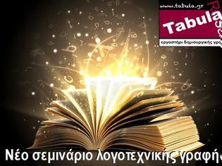 Φωτογραφία για Νέο σεμινάριο λογοτεχνικής γραφής από την Αντιγόνη Πόμμερ στο εργαστήρι δημιουργικής γραφής Tabula Rasa