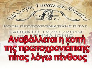 Φωτογραφία για ΣΥΛΛΟΓΟΣ ΓΥΝΑΙΚΩΝ ΑΣΤΑΚΟΥ: Αναβάλλεται λόγω πένθους η προγραμματισμένη για αύριο Σάββατο κοπή της Πρωτοχρονιάτικης πίτας