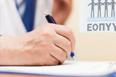 Εξηγήσεις του ΕΟΠΥΥ για οπτικούς και επαγγελματίες Ειδικής Αγωγής