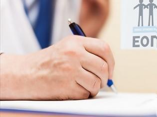 Φωτογραφία για Εξηγήσεις του ΕΟΠΥΥ για οπτικούς και επαγγελματίες Ειδικής Αγωγής
