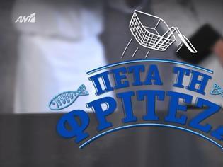 Φωτογραφία για Πέτα τη Φριτέζα: Συνεχίζει και του χρόνου; - Ο Γιάννης Μπέζος απαντά...