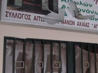 Φωτογραφία για Πάτρα: Άγνωστοι βανδάλισαν τα γραφεία του Συλλόγου Αιτωλοακαρνάνων Αχαΐας (φωτο)
