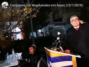 """Φωτογραφία για Αποδοκίμασαν τον Μιχαλολιάκο στο Άργος: """"Κρατικά σκουλήκια"""" αποκάλεσε τους αστυνομικούς (βίντεο)"""
