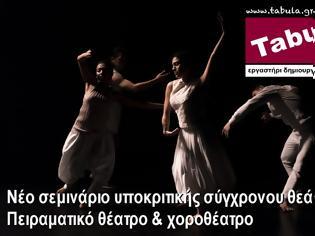 Φωτογραφία για Νέο σεμινάριο υποκριτικής σύγχρονου θεάτρου από την Ελένη Μιχαηλίδου στο εργαστήρι δημιουργικής γραφής Tabula Rasa