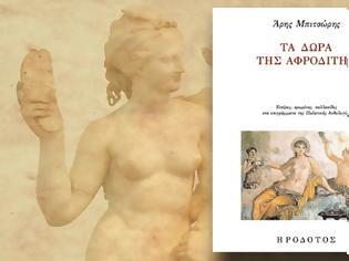 Φωτογραφία για Κυκλοφόρησε το νέο βιβλίο του ΑΡΗ ΜΠΙΤΣΩΡΗ: ΤΑ  ΔΩΡΑ  ΤΗΣ  ΑΦΡΟΔΙΤΗΣ που περιλαμβάνει σε ελεύθερη απόδοση επιγράμματα της Παλατινής Ανθολογίας που αναφέρονται σε Εταίρες της αρχαιότητας!
