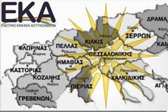 To EΚΑ θα συμμετάσχει στο συλλαλητήριο για τη Μακεδονία