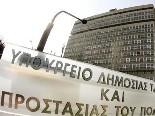 Φωτογραφία για 500 ευρώ για τέσσερις ομπρέλες πήρε το Υπουργείο (ΕΓΓΡΑΦΟ)