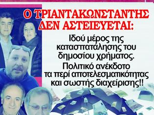 Φωτογραφία για ΚΩΣΤΑΣ ΤΡΙΑΝΤΑΚΩΝΣΤΑΝΤΗΣ: Ιδού μέρος της κατασπατάλησης του δημοσίου χρήματος. Πολιτικό ανέκδοτο τα περί αποτελεσματικότητας και σωστής διαχείρισης!!