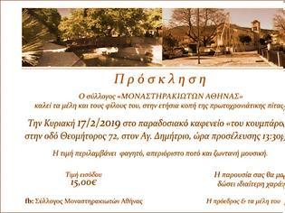 Φωτογραφία για Πρόσκληση στην κοπή πίτας του Συλλόγου Μοναστηρακιωτών Αθήνας | Κυριακή 17.2.2019