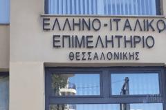 Εκρηκτικός μηχανισμός στο Ελληνοϊταλικό Επιμελητήριο Θεσσαλονίκης - Ανάληψη ευθύνης