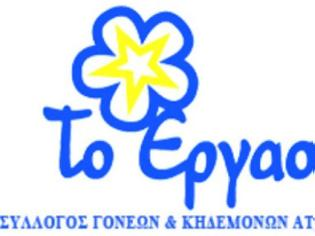 Φωτογραφία για Η Ένωση Αθηνών προσφέρει σε αυτούς που το έχουν πιο πολύ ανάγκη!