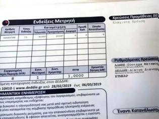 Φωτογραφία για ΙΝΚΑ – Αγρίνιο: Μπαράζ καταγγελιών για επιπλέον χρεώσεις σε λογαριασμούς της ΔΕΗ