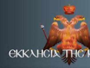 Φωτογραφία για Αποφάσεις της Συνόδου της Εκκλησίας της Κύπρου για το Ουκρανικό