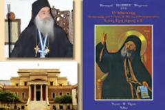 11791 - Βιβλιοπαρουσίαση: «Ο Αθωνίτης Πατριάρχης του Γένους και Μέγας Εθνοϊερομάρτυρας Άγιος Γρηγόριος Ε'»